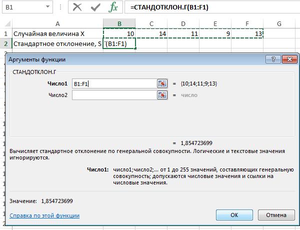 Расчет стандартного отклонения генеральной совокупности в Excel