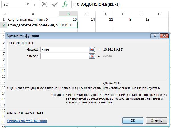 Расчет стандартного отклонения выборки в Excel
